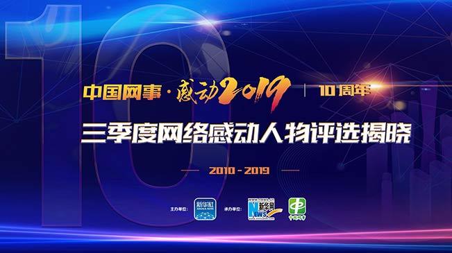 """""""中国网事·感动2019""""三季度网络感动人物评选结果揭晓"""
