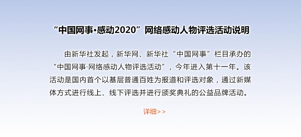"""""""中國網事·感動2020""""網絡感動人物評選活動説明"""