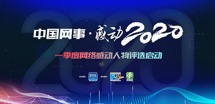 中國網事·感動2020一季度人物評選