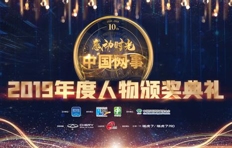 中國網事·感動2019