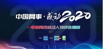 中國網事·感動2020一季度人物評選揭曉