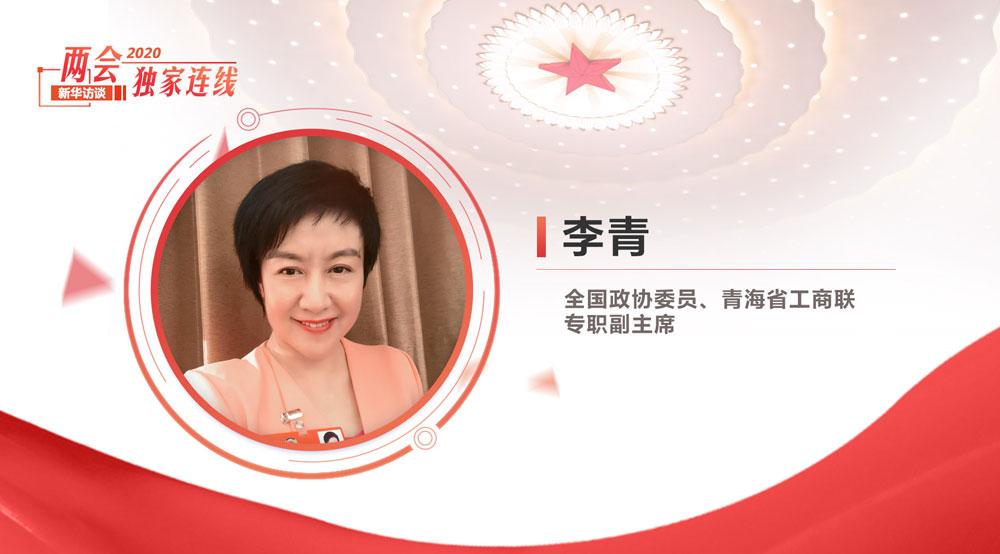 訪談專題:兩會連線政協委員李青