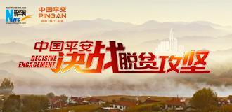 專題:中國平安決戰脫貧攻堅