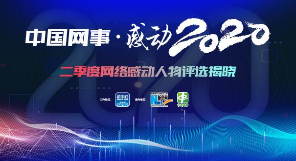 揭曉:中國網事感動2020二季度