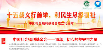 中國社會福利基金會成立15年周年