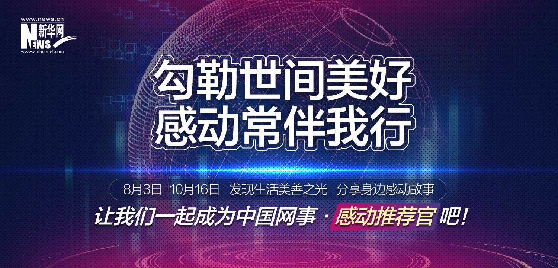 """""""中國網事·感動2020""""線上推薦開啟"""
