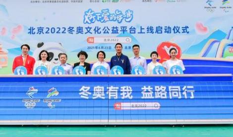 北京冬奧文化公益平臺正式上線