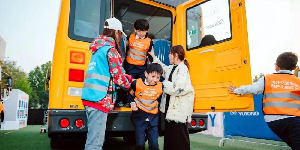 關注交通安全,呵護兒童成長|宇通&壹基金兒童交通安全公益行