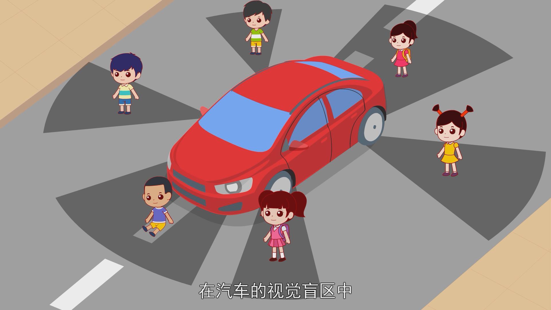 宇小虎兒童交通安全出行指南(第三課)