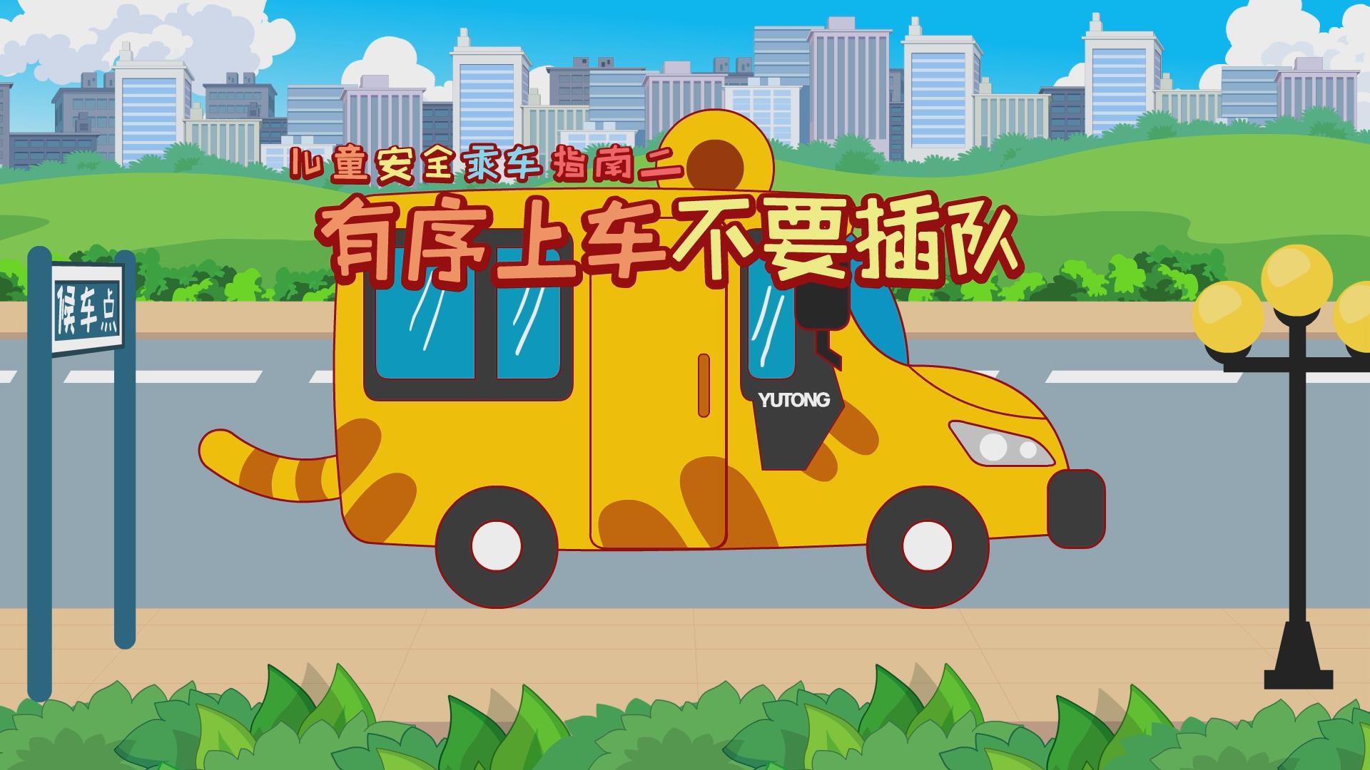 宇小虎兒童交通安全出行指南(第二課)