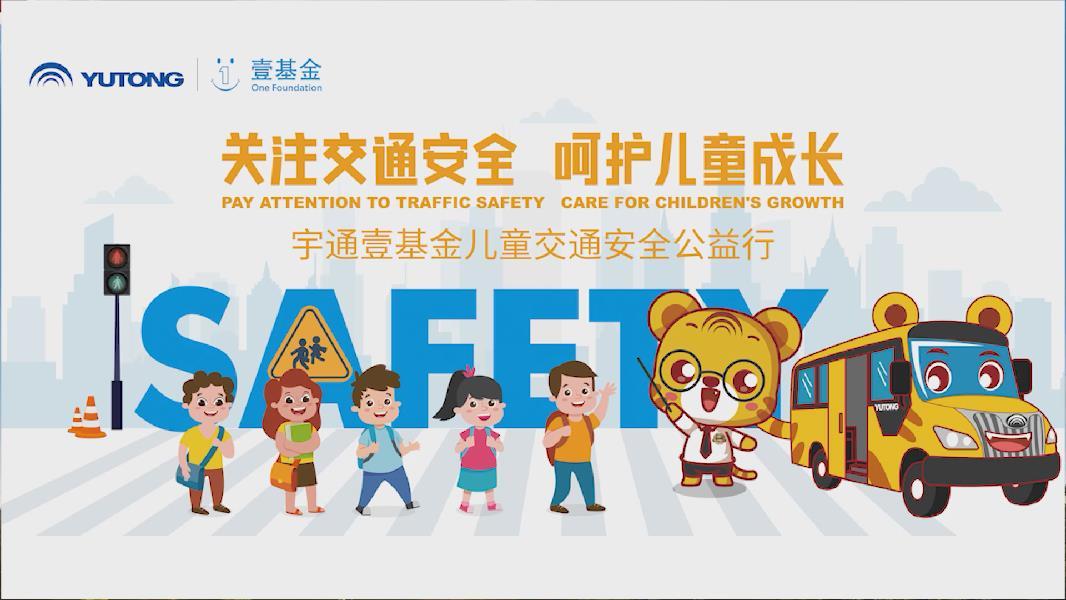 兒童交通安全公益行:延安