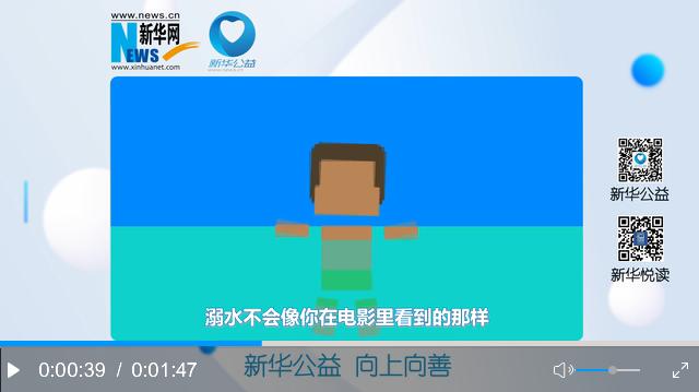認識溺水的特點與危害