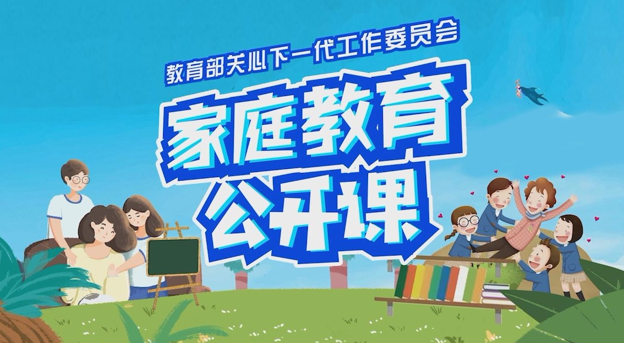 家庭教育公開課(一)