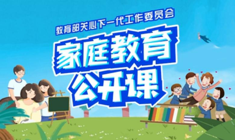 公益講堂|家庭教育公開課(八)