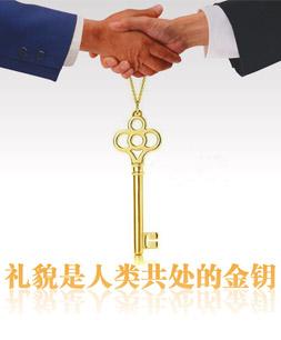 禮貌是人類共處的金鑰