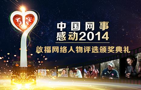 中國網事·感動2014