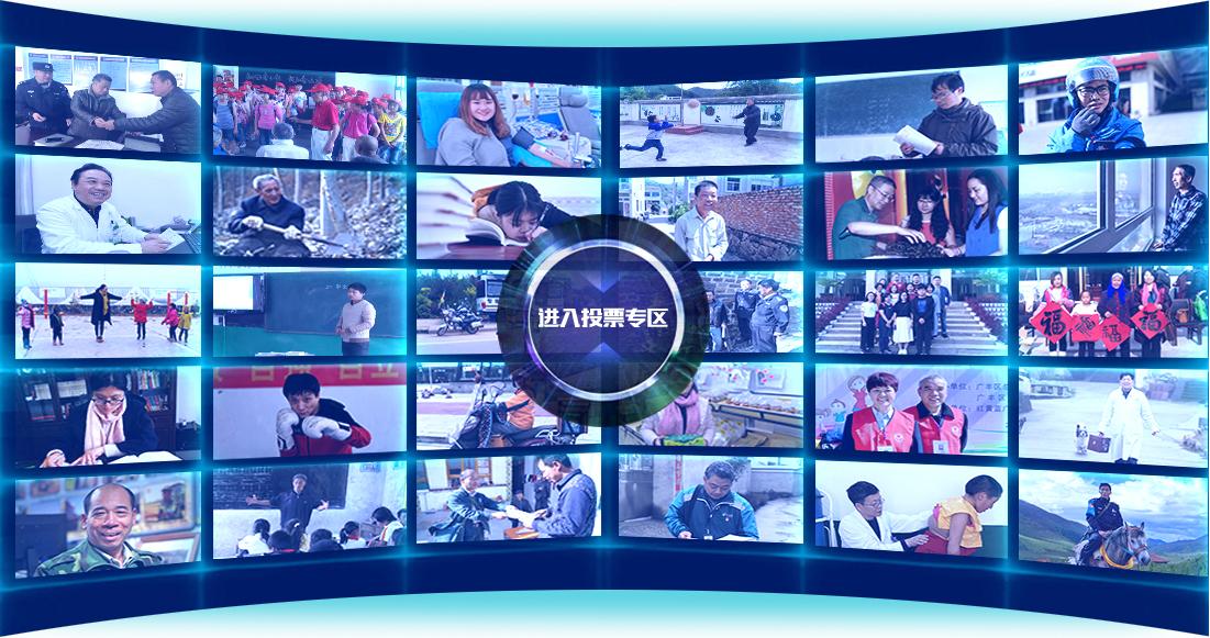 """""""中国网事·感动2019""""活动说明"""
