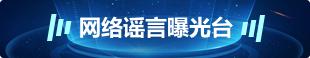 網絡謠言曝光臺