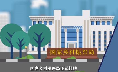 """""""國家鄉村振興局""""亮相,如何開好一個""""局""""?"""