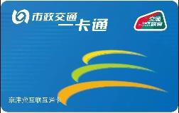 京津冀交通一卡通與全國288個城市互聯互通