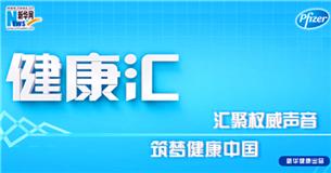 汇聚权威声音 筑梦健康中国