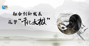 """【專題】融合創新發展 築夢""""千億太極"""""""