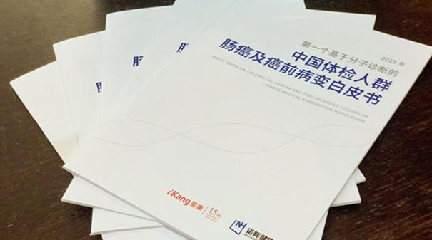 《中國體檢人群結直腸癌及癌前病變白皮書》發布 助力我國結直腸癌防控