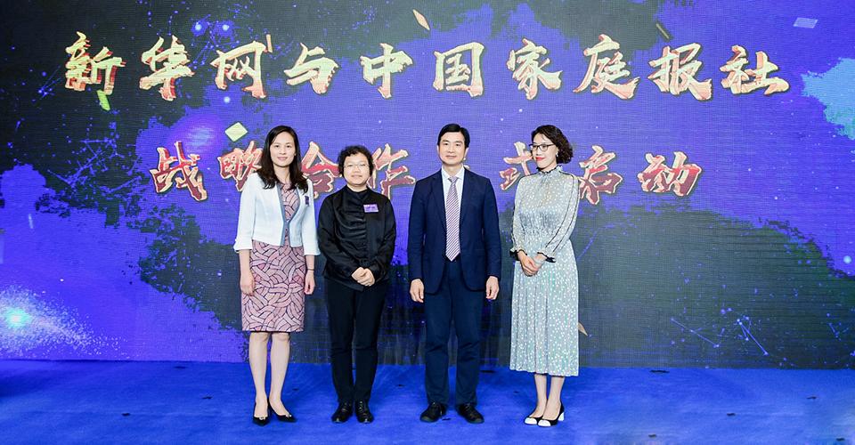 新華網與中國家庭報社戰略合作正式啟動