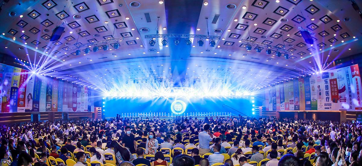 2020西普會健康産業資本峰會盛大開幕