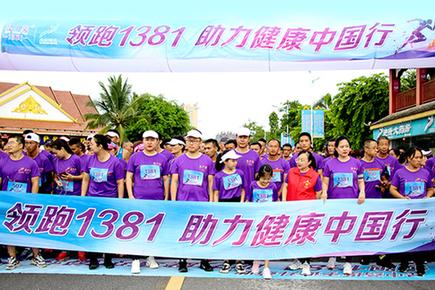 """""""领跑1381""""西双版纳站:热烈奔跑,畅享健康未来"""