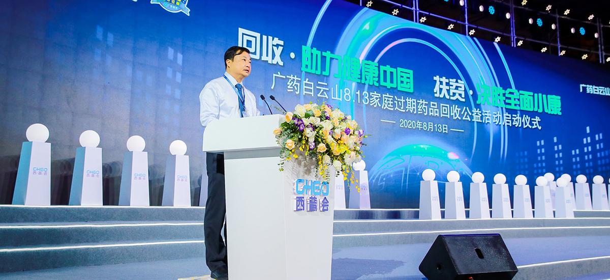 廣州醫藥集團有限公司黨委書記、董事長李楚源發言