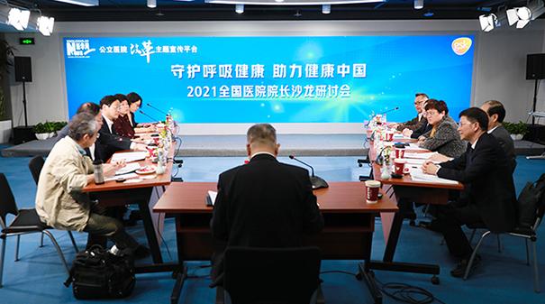 2021全國醫院院長沙龍研討會