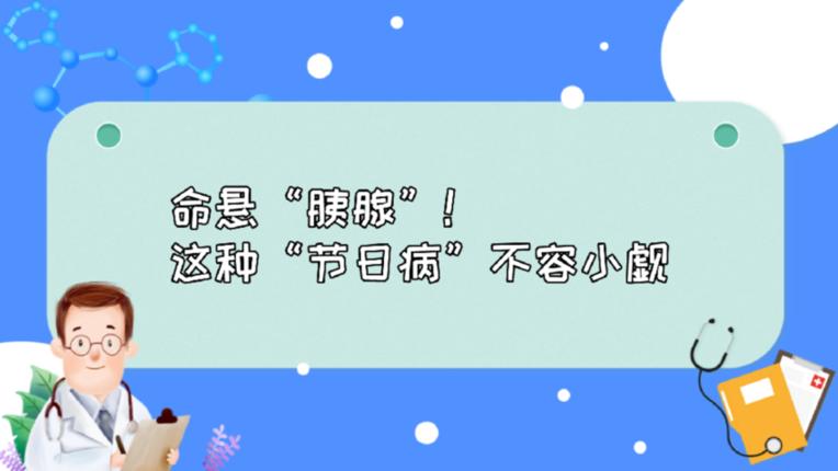 """【健康解碼】命懸""""胰腺""""!這種""""節日病""""不容小覷"""