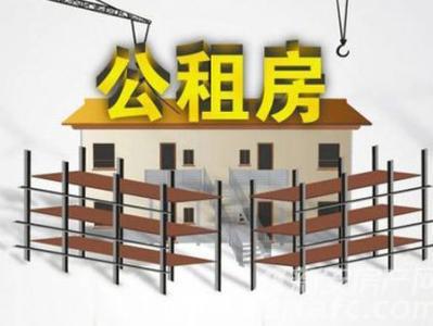 州市公租_广州4720套公租房 专供新就业无房职工