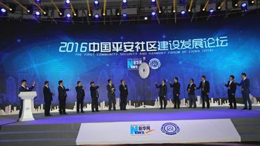 2016中國平安社區建設發展論壇