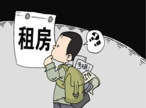 """畢業生租房遇""""三難"""""""