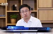 專訪鴻坤集團李衛鋒