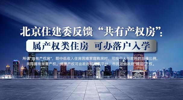 探索樓市長效機制 北京推共有産權房