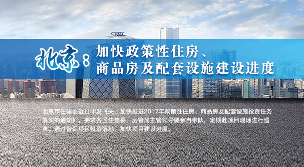 北京:加快政策性住房、商品房及配套設施建設進度