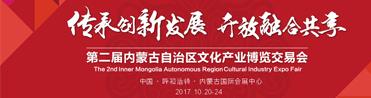 第二屆內蒙古自治區文化産業博覽交易會