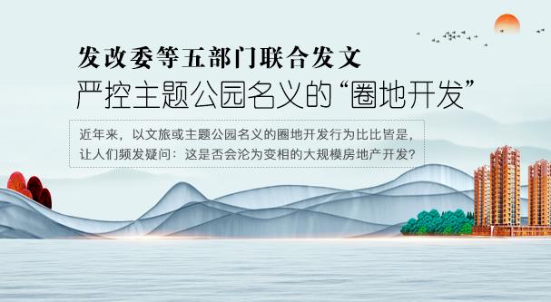 """五部门联合发文 严控主题公园名义的""""圈地开发"""""""