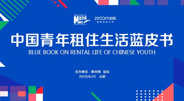 中國青年租住生活報告藍皮書