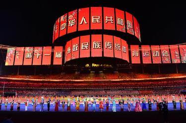 全國少數民族傳統體育運動會開幕式舉行