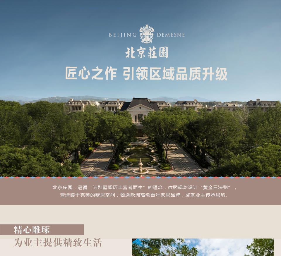 北京莊園:匠心之作 引領區域品質升級1