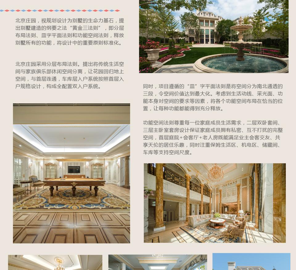 北京莊園:匠心之作 引領區域品質升級2