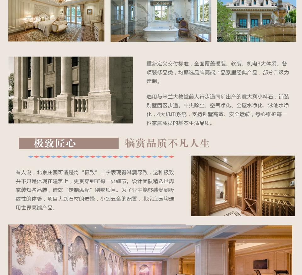 北京莊園:匠心之作 引領區域品質升級3