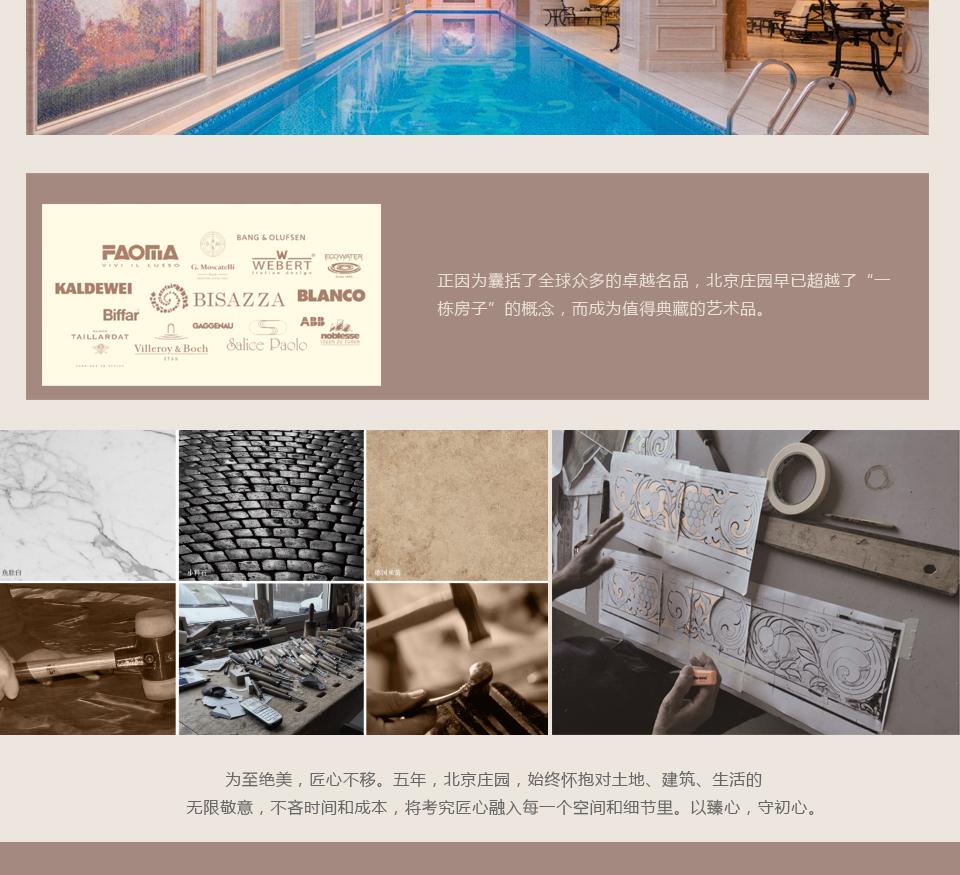 北京莊園:匠心之作 引領區域品質升級4