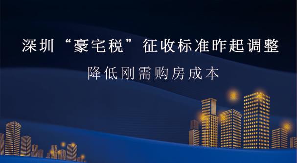 深圳取消普通商品住房標準價格上限