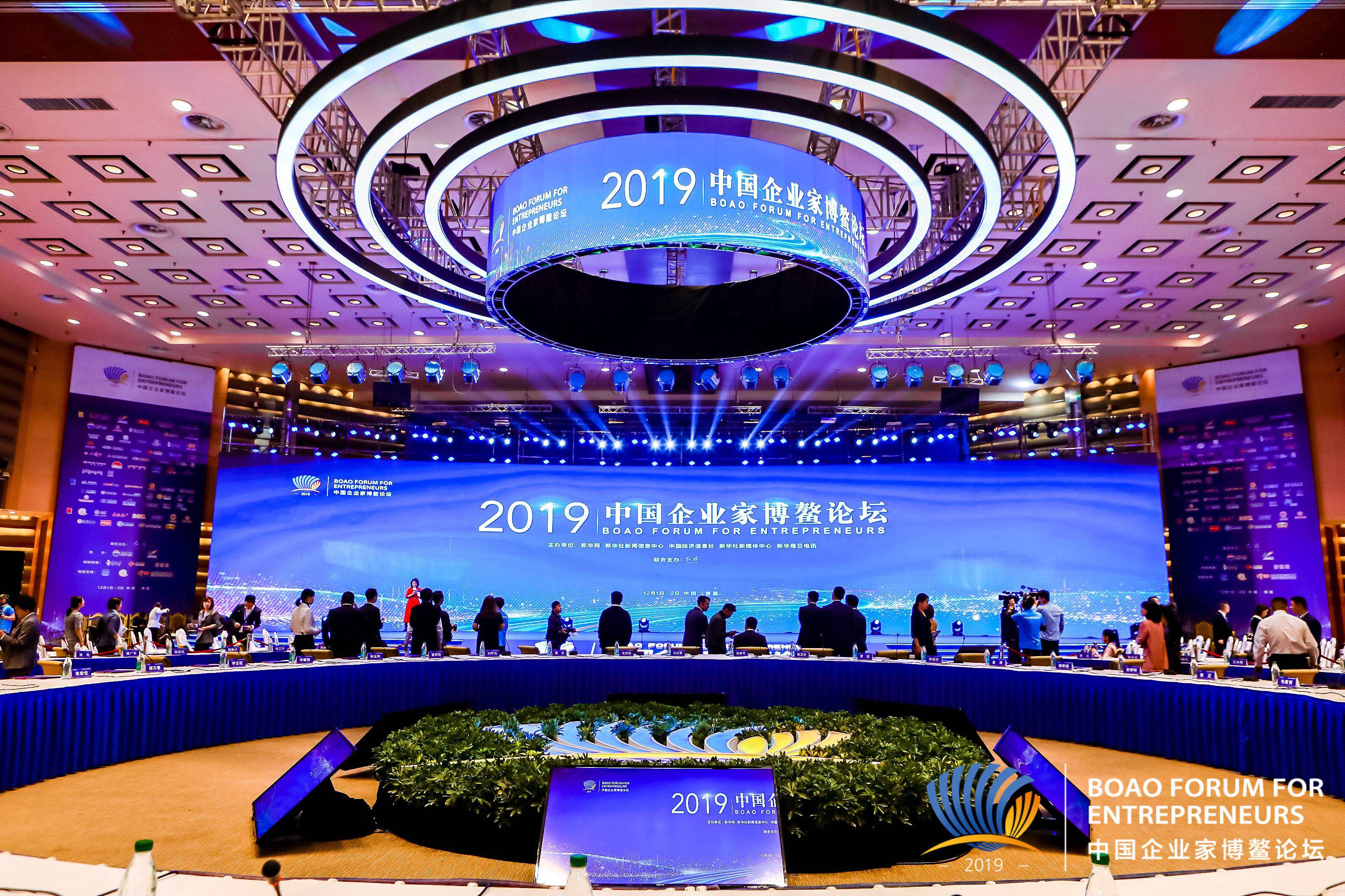 創新與高質量發展 2019中國企業家博鰲論壇
