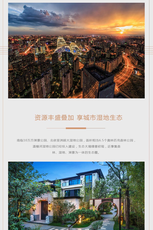 龍湖景粼原著:著立孫河 精工雕琢宜居之宅2
